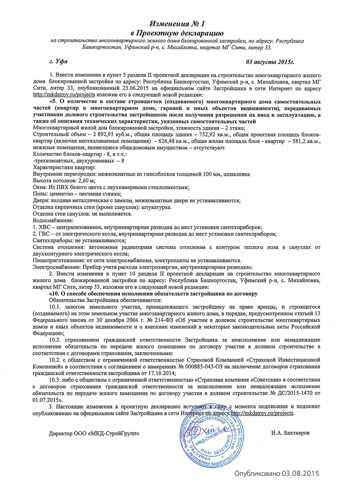 Образец договора намерения о покупке земельного участка понимаю